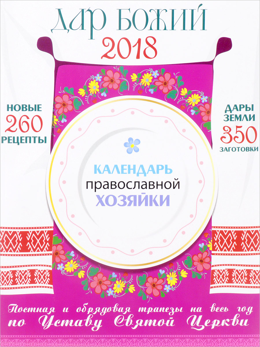 Дар Божий. Календарь Православной хозяйки на 2018 год