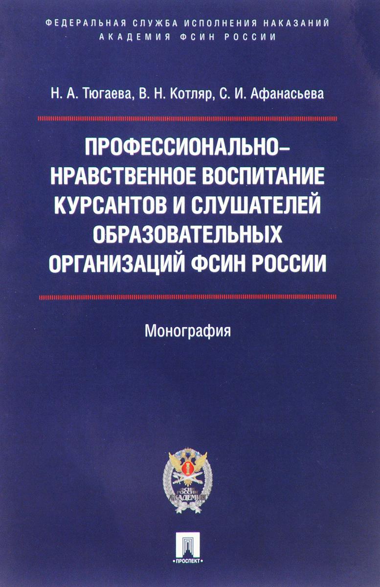 Профессионально-нравственное воспитание курсантов и слушателей образовательных организаций ФСИН России
