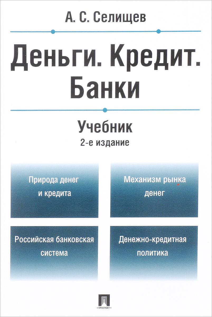 А. С. Селищев Деньги. Кредит. Банки. Учебник
