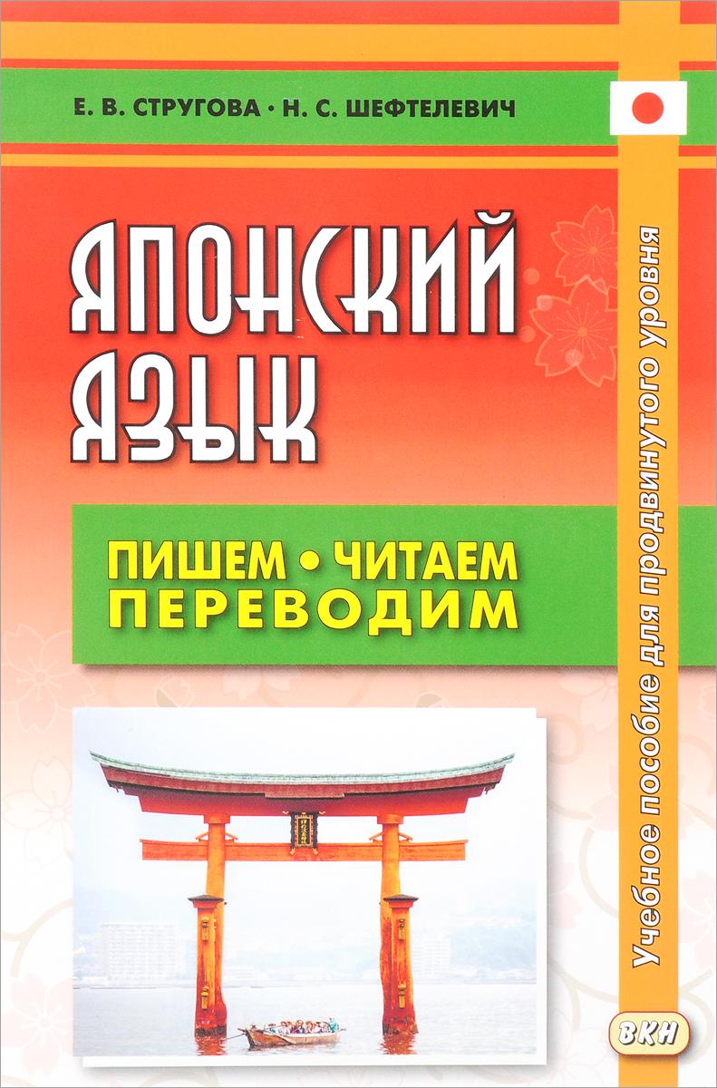Е. В. Стругова,Н. С. Шефтелевич Японский язык. Пишем, читаем, переводим цена