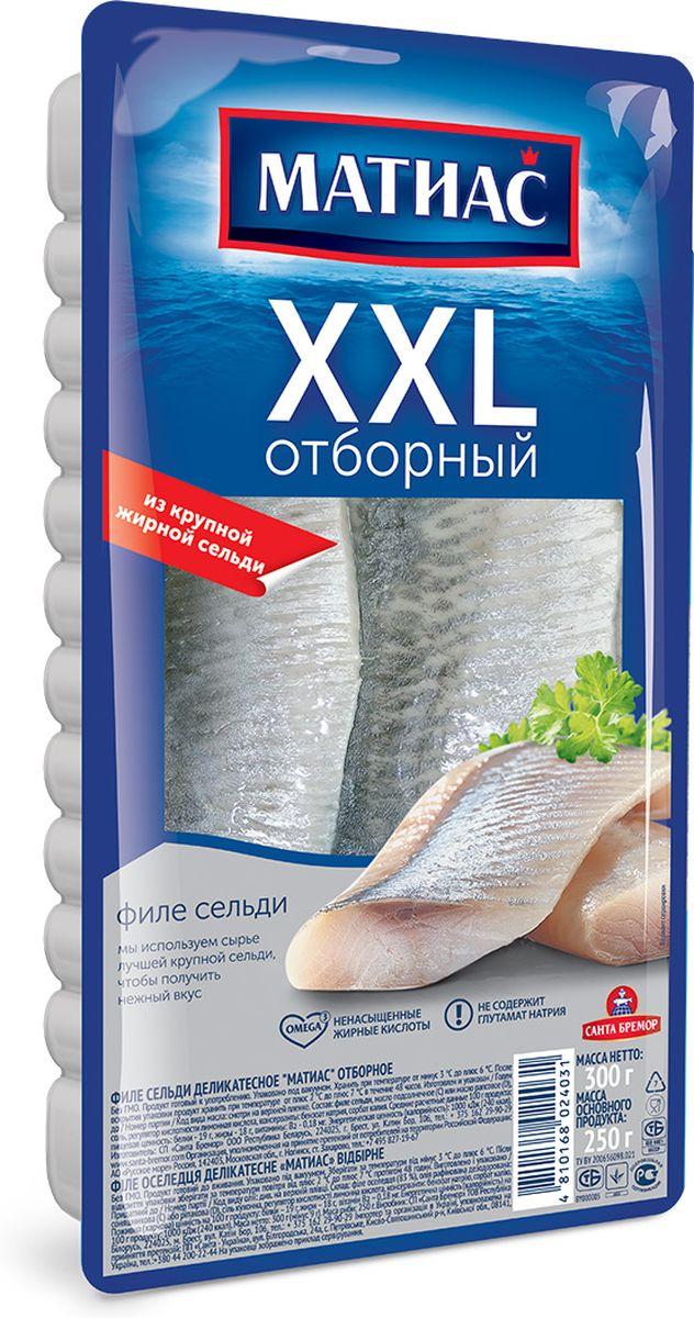 Санта Бремор Матиас Сельдь, филе деликатесное, отборное, 300 гМС0-010841Нежнейший продукт, созданный самой природой. Рыба не содержит глутамат натрия, а также имеет низкий процент соли. Отборное филе изготовлено из крупных рыб и удобно для приготовления самых разнообразных блюд. Сельдь является богатым источником белка, фолиевой кислоты, а также необходимых человеку Омега-3 жирных кислот, которые оптимизируют работу кровеносной системы, очищая ее, и препятствуют образованию тромбов. Рыбий жир особенно богат витаминами A, D и полезнее растительного жира.