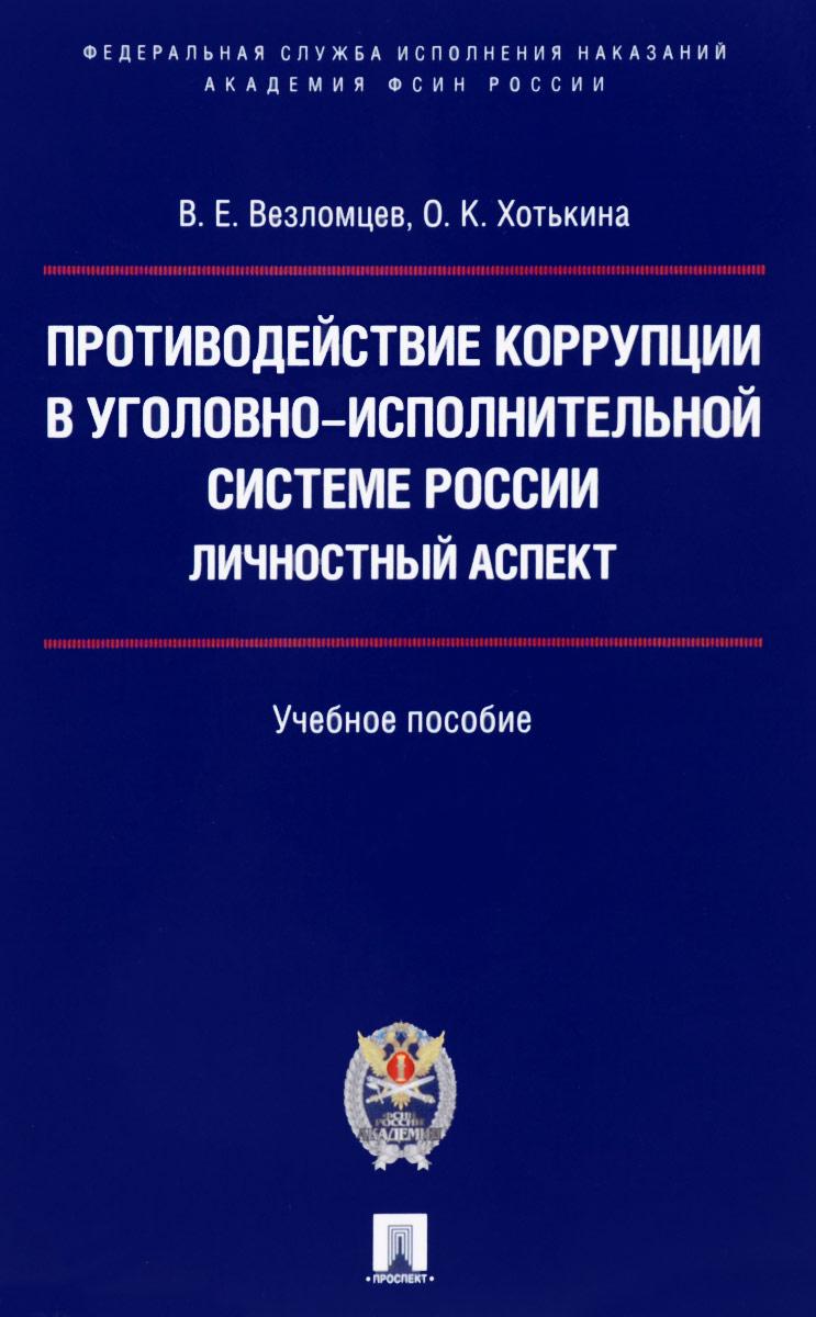 Противодействие коррупции в уголовно-исполнительной системе России. Личностный аспект. Учебное пособие