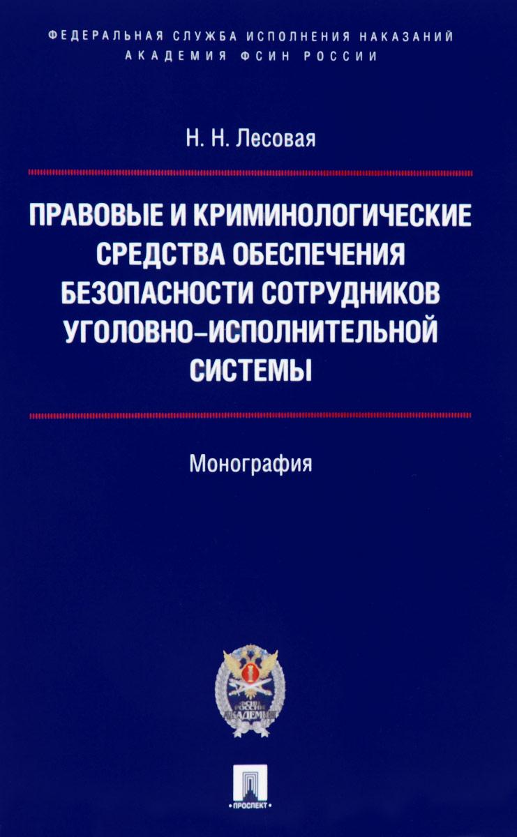 Правовые и криминологические средства обеспечения безопасности сотрудников уголовно-исполнительной системы