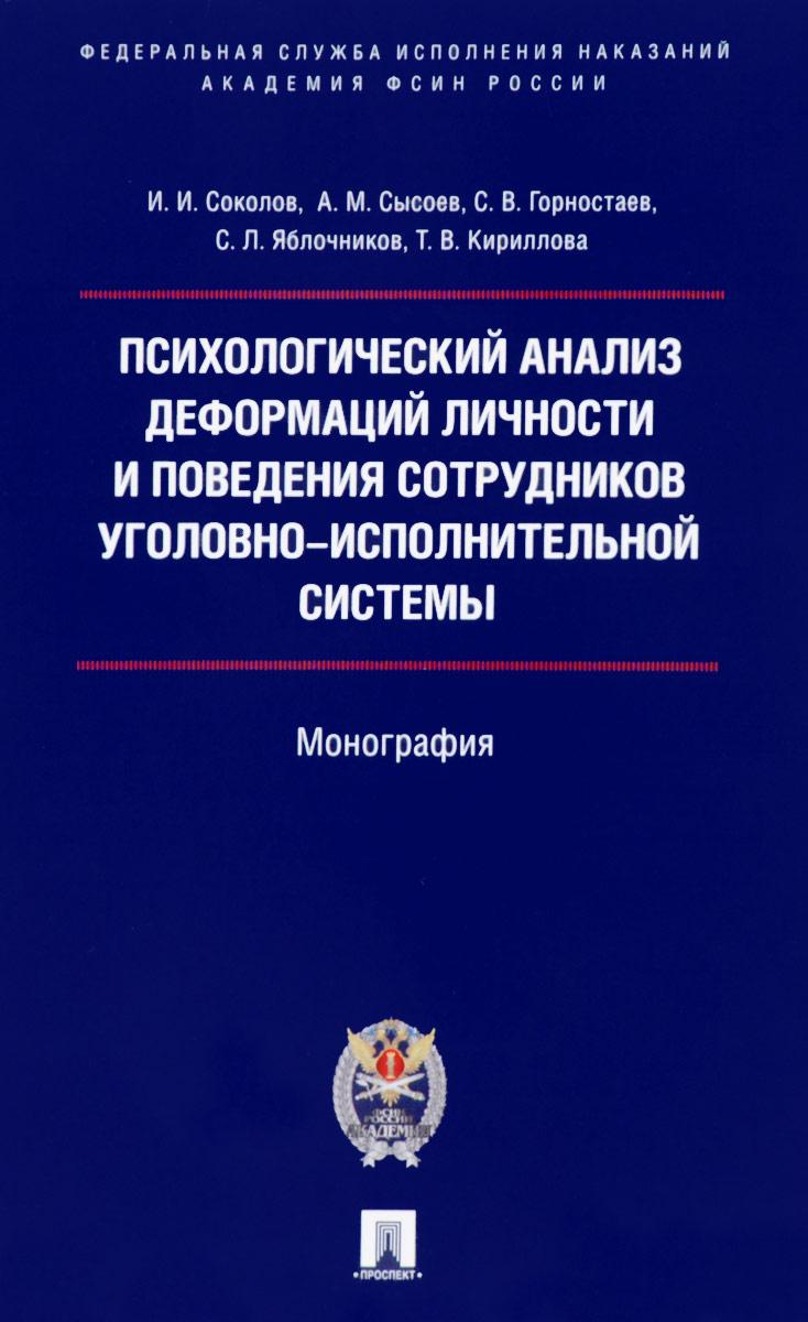 Психологический анализ деформаций личности и поведения сотрудников уголовно-исполнительной системы