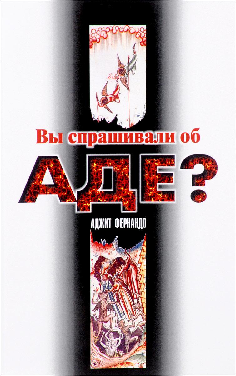 Аджит Фернандо Вы спрашивали об аде?