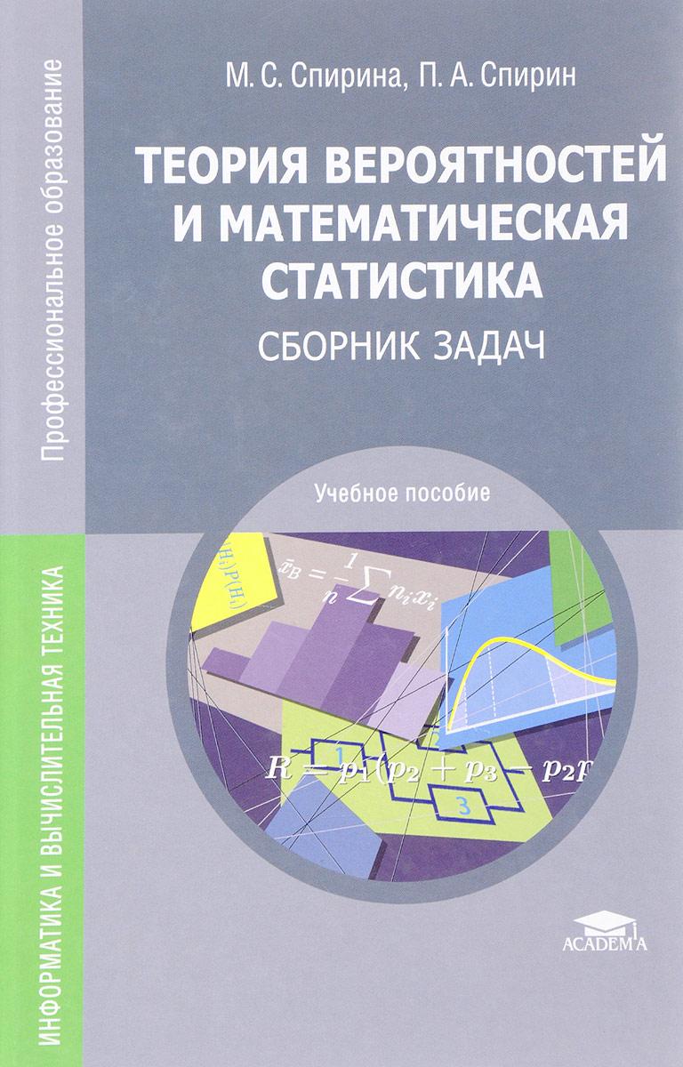 математическая решебник теория статистика вероятностей и спирина
