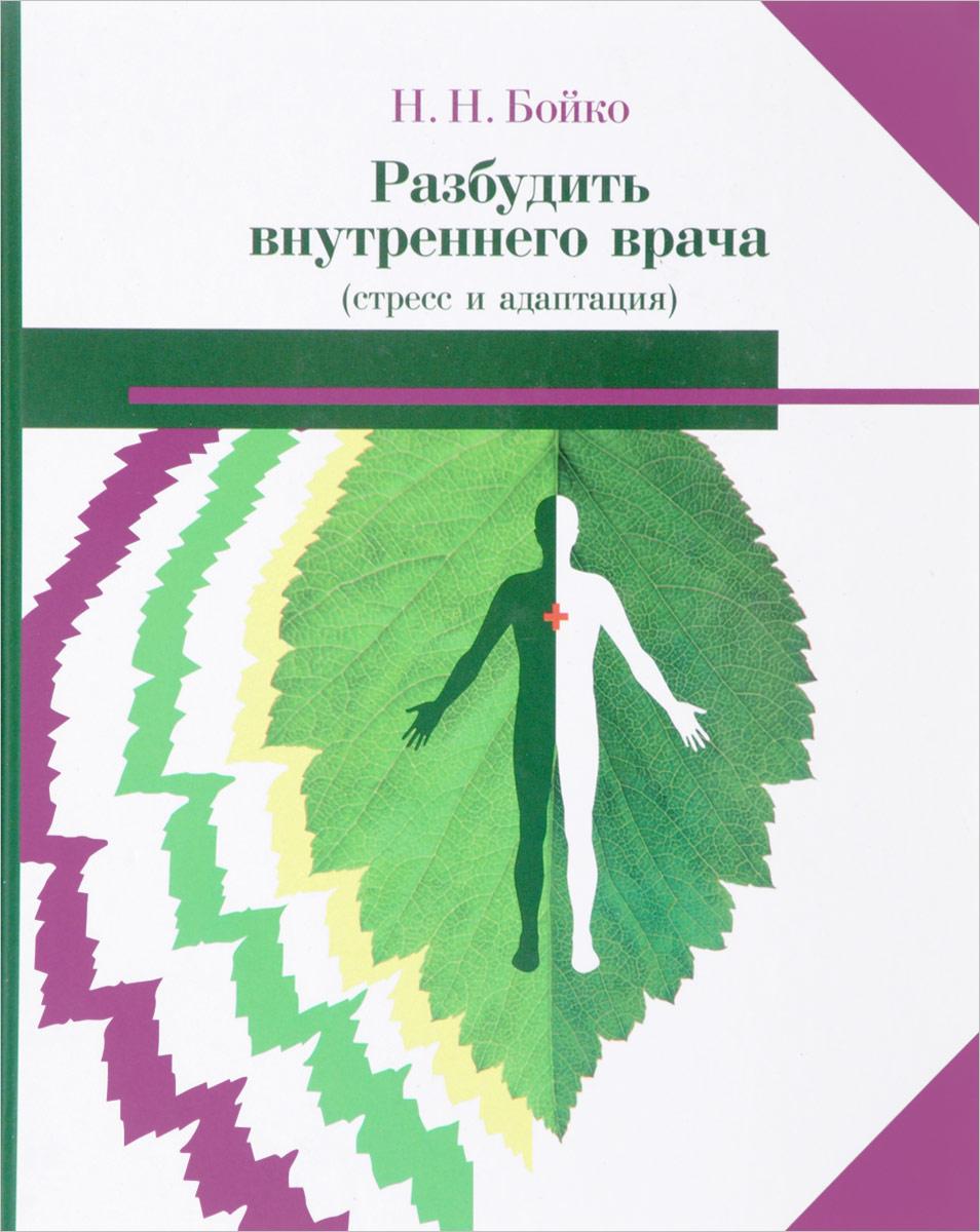 Разбудить внутреннего врача (стресс и адаптация). Н. Н. Бойко