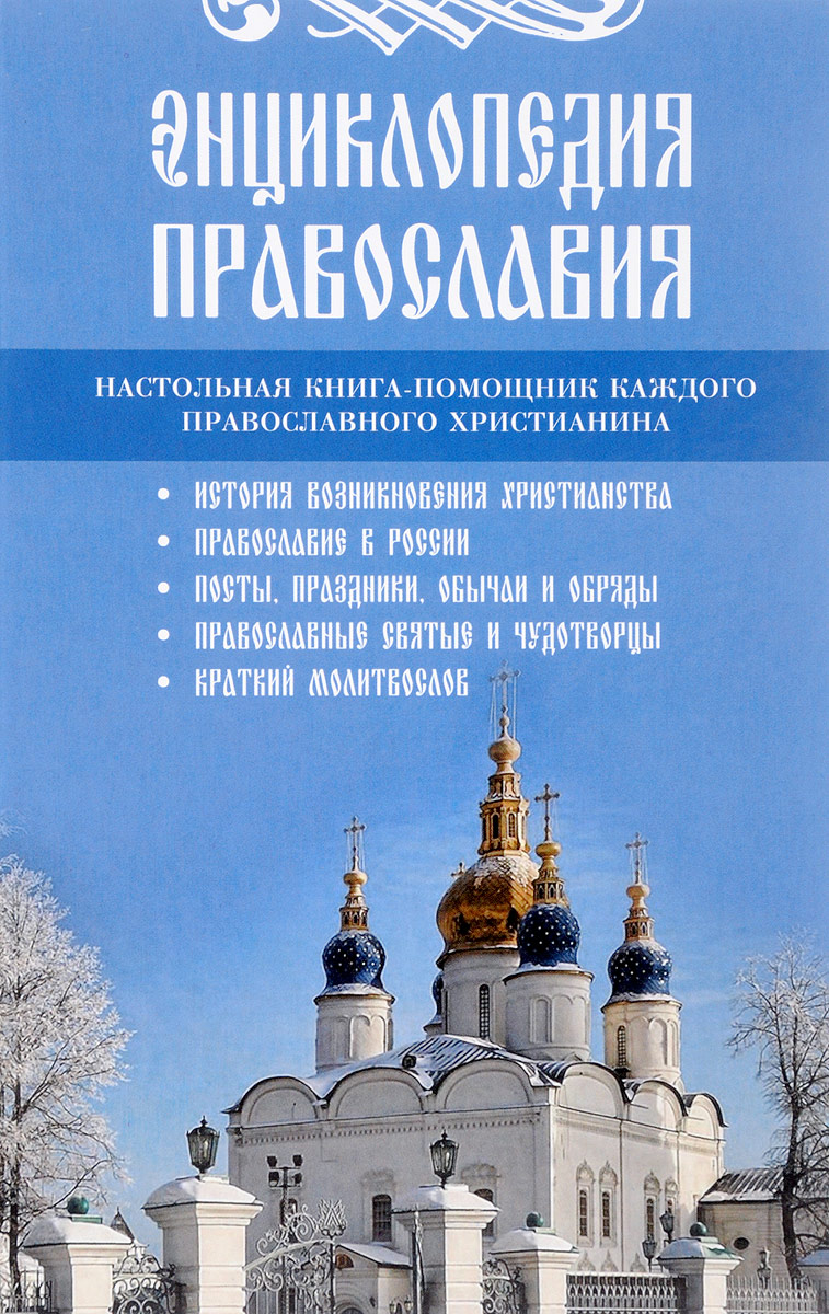 Энциклопедия православия энциклопедия для детей религии мира