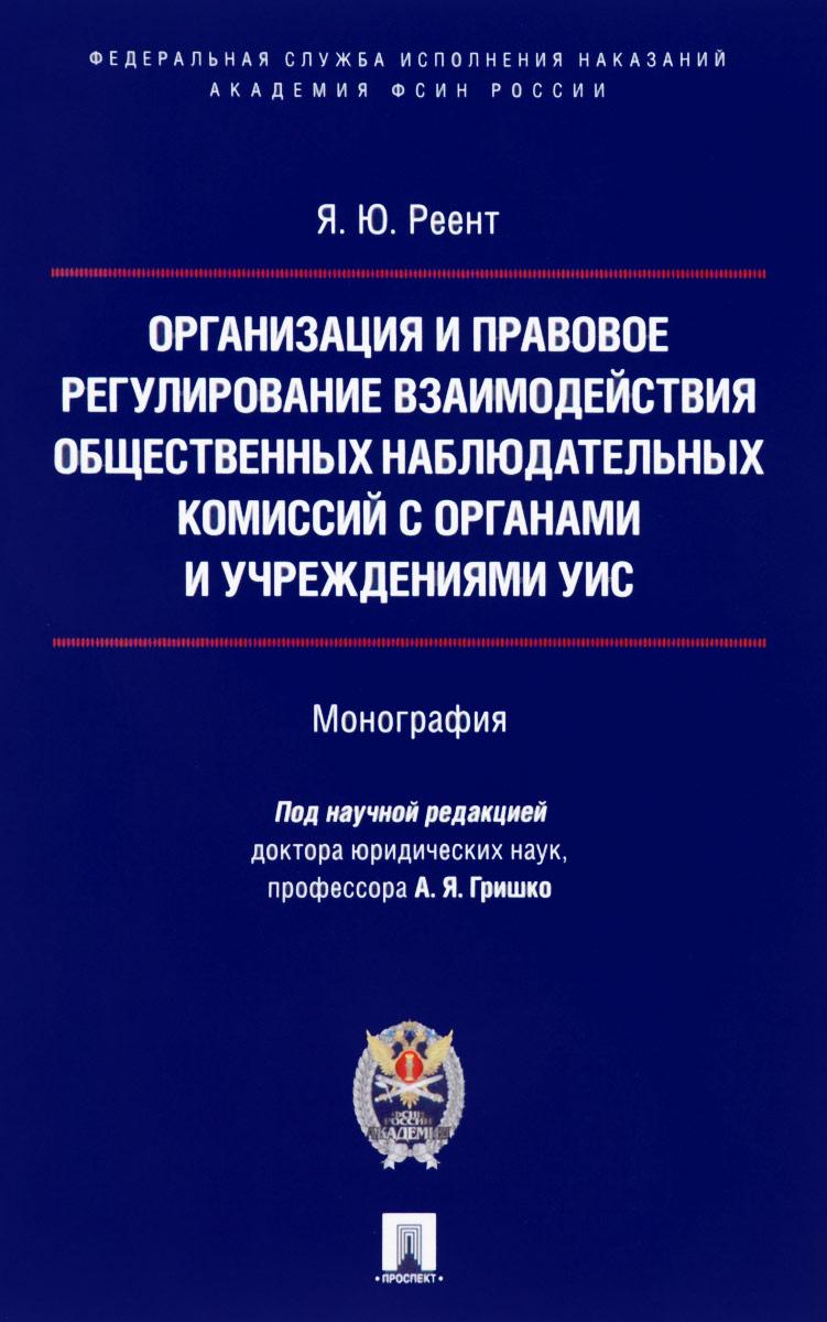 Организация и правовое регулирование взаимодействия общественных наблюдательных комиссий с органами и учреждениями УИС