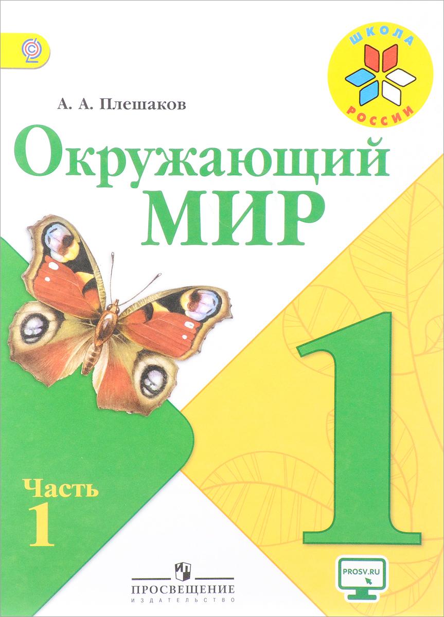 А. А. Плешаков Окружающий мир. 1 класс. Учебник. В 2 частях. Часть 1