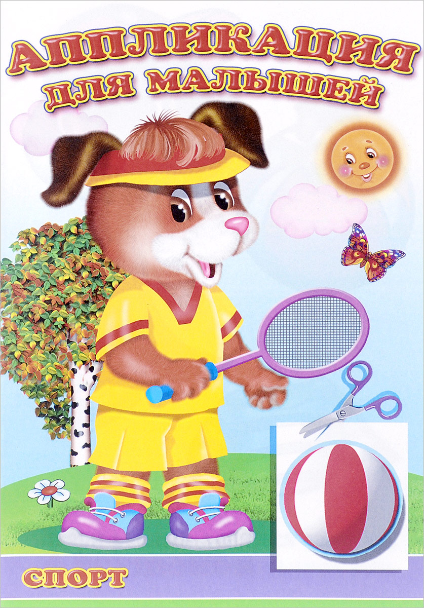 Аппликации для малышей. Спорт
