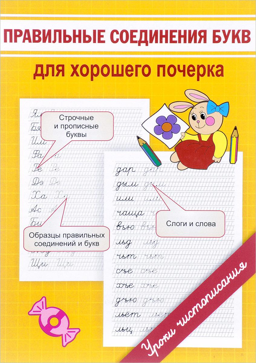 М. О. Георгиева Правильные соединения букв для хорошего почерка создатель вакцины от бешенства 6 букв