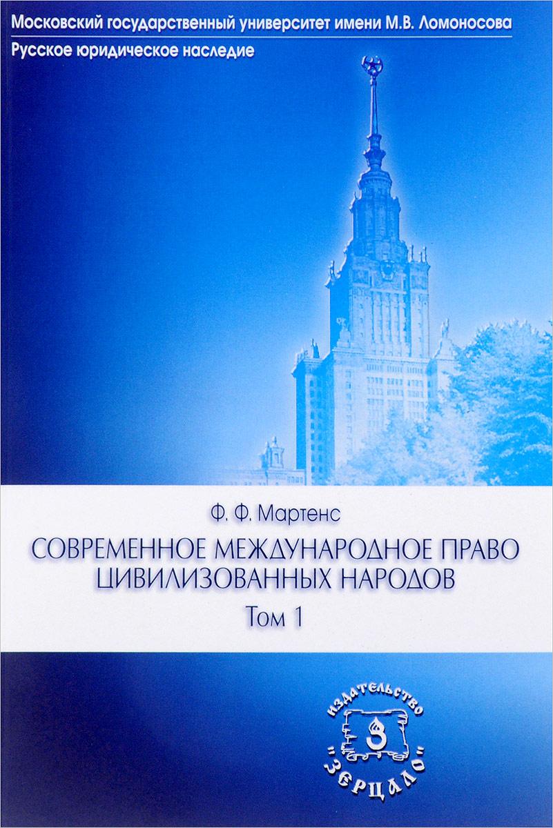 Современное международное право цивилизованных народов. Учебник. В 2 томах. Том 1