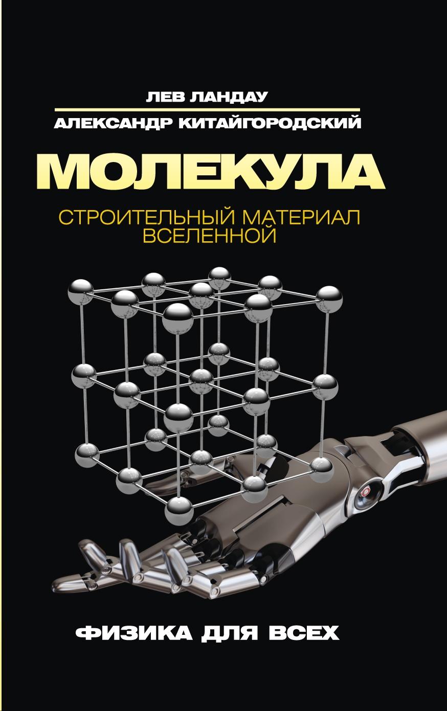 Лев Ландау, Александр Китайгородский Молекула. Строительный материал Вселенной ландау с …не дает ответа
