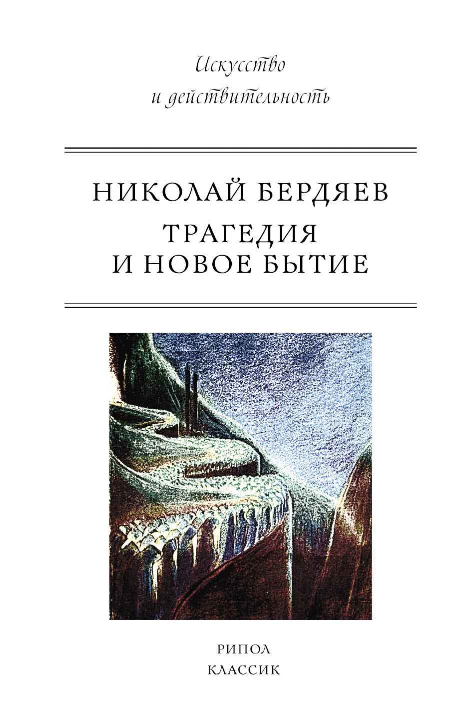 Н. А. Бердяев Трагедия и новое бытие бердяев н о свободе и рабстве человека