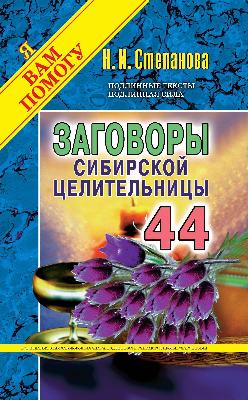 Наталья Степанова Заговоры сибирской целительницы. Выпуск 44