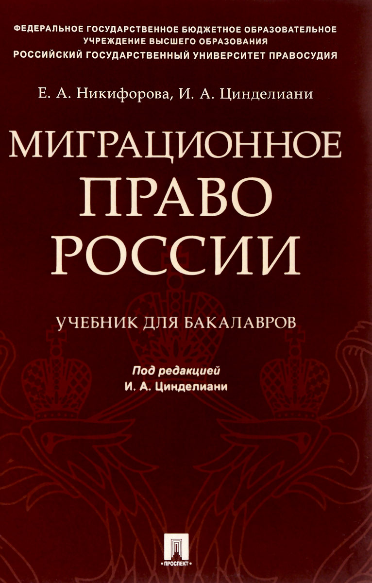 Миграционное право России. Учебник