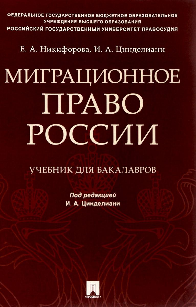 Е. А. Никифорова, И. А. Цинделиани Миграционное право России. Учебник учебник миграционное право