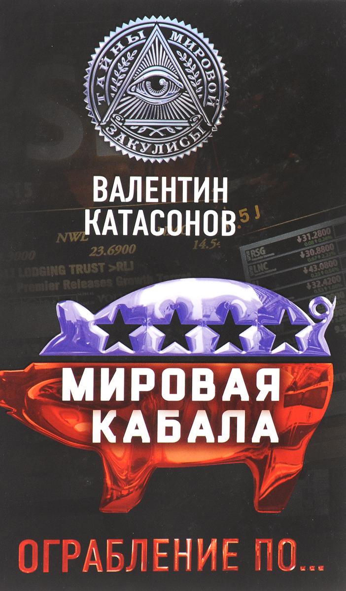 Валентин Катасонов Мировая кабала. Ограбление по… валентин катасонов иерусалимский храм как финансовый центр