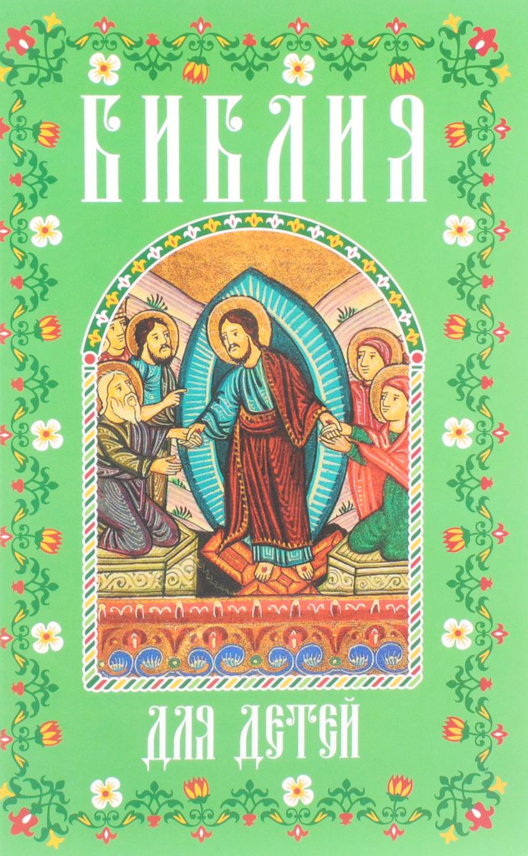 Zakazat.ru: Библия для детей
