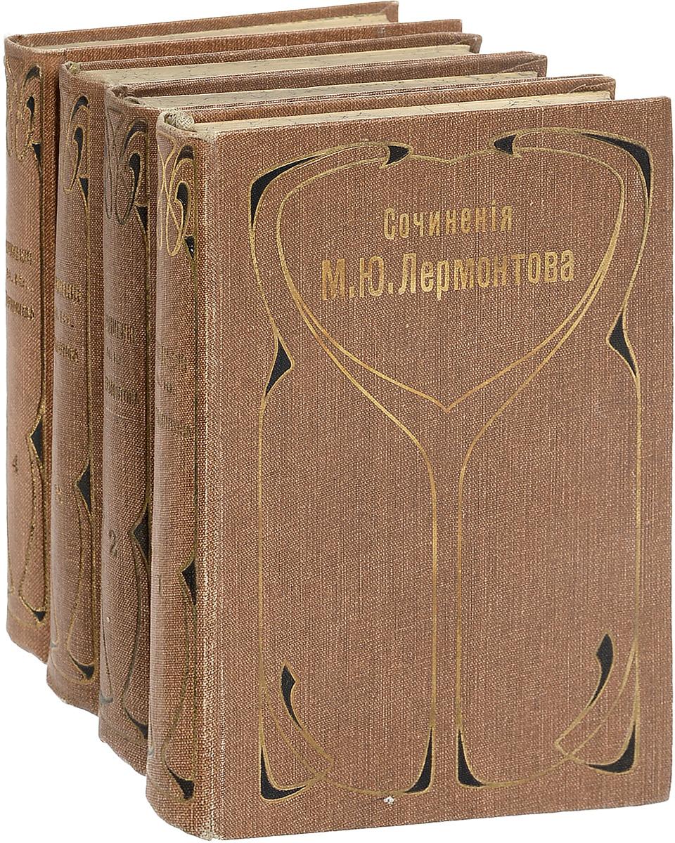 М. Ю. Лермонтов. Полное собрание сочинений. В 4 томах (комплект из 4 книг)