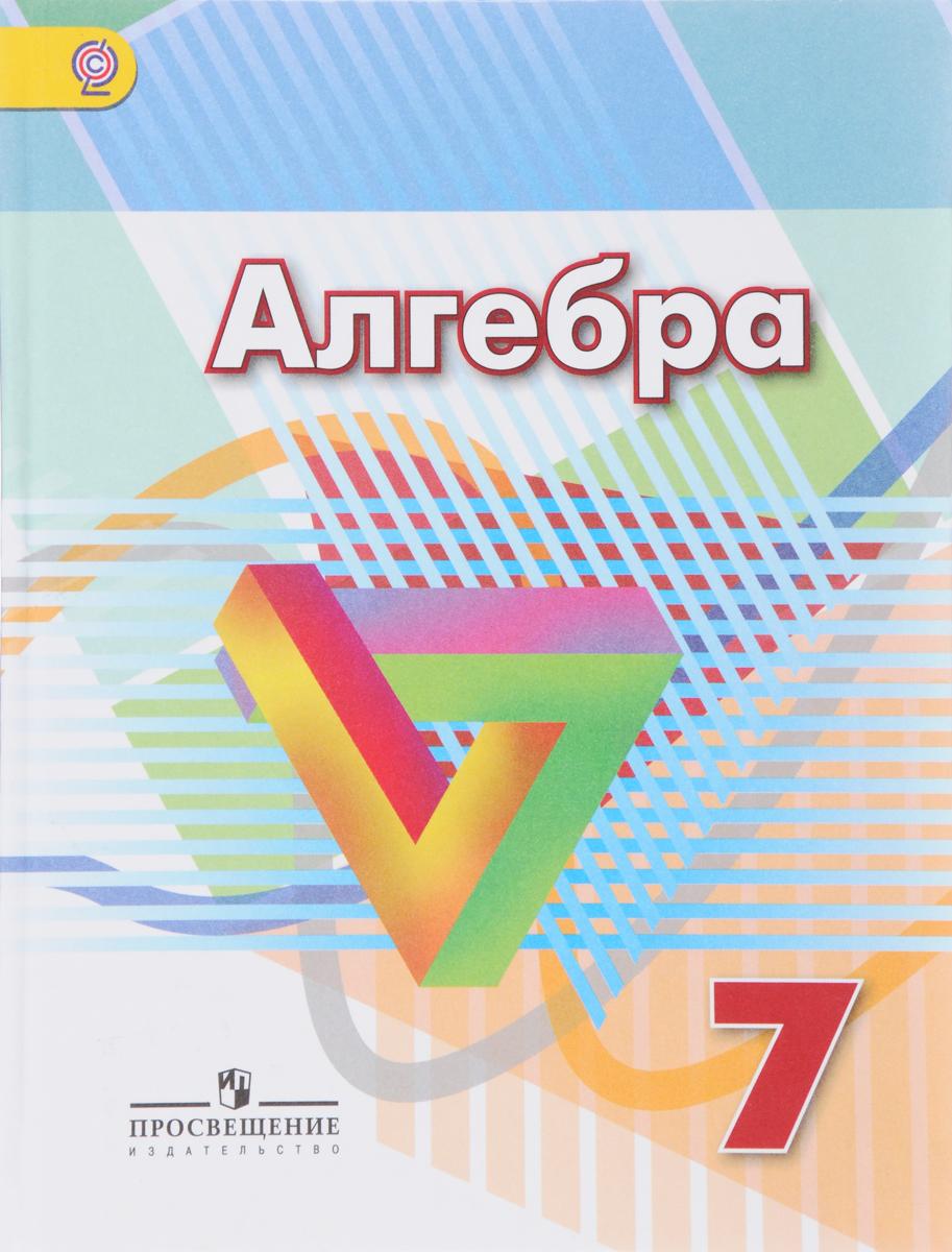 Алгебра книги картинки