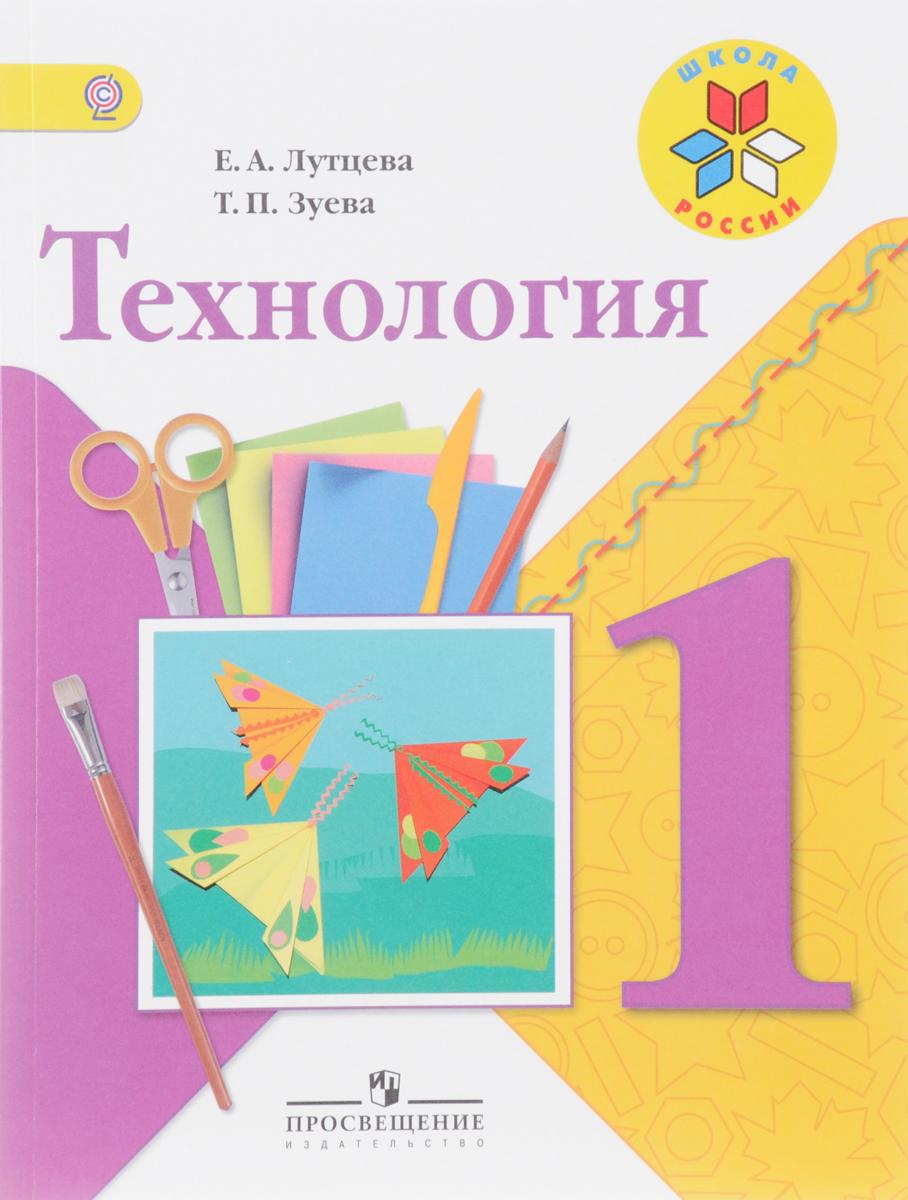Е. А. Лутцева, Т. П. Зуева Технология. 1 класс. Учебник а е гольдштейн физические основы получения информации учебник