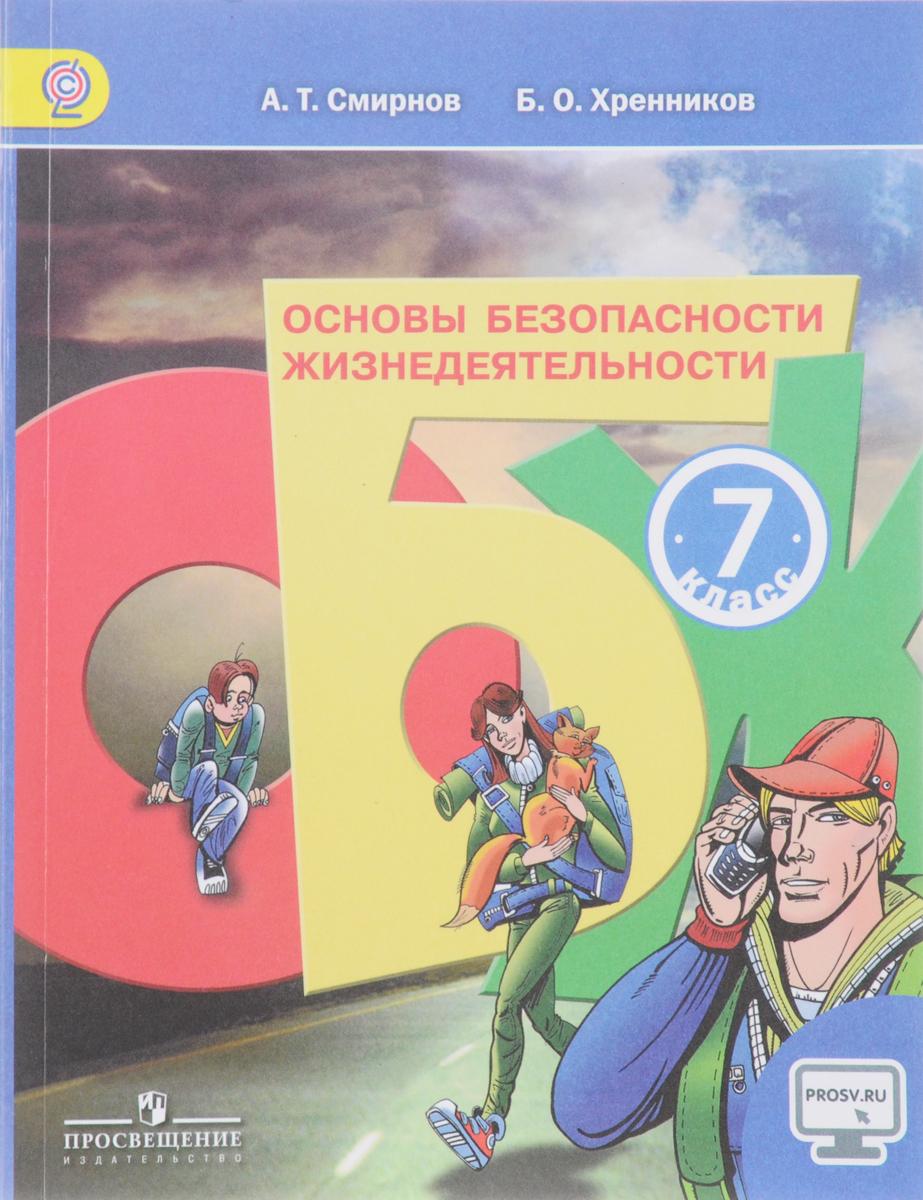 А. Т. Смирнов, Б. О. Хренников Основы безопасности жизнедеятельности. 7 класс. Учебник