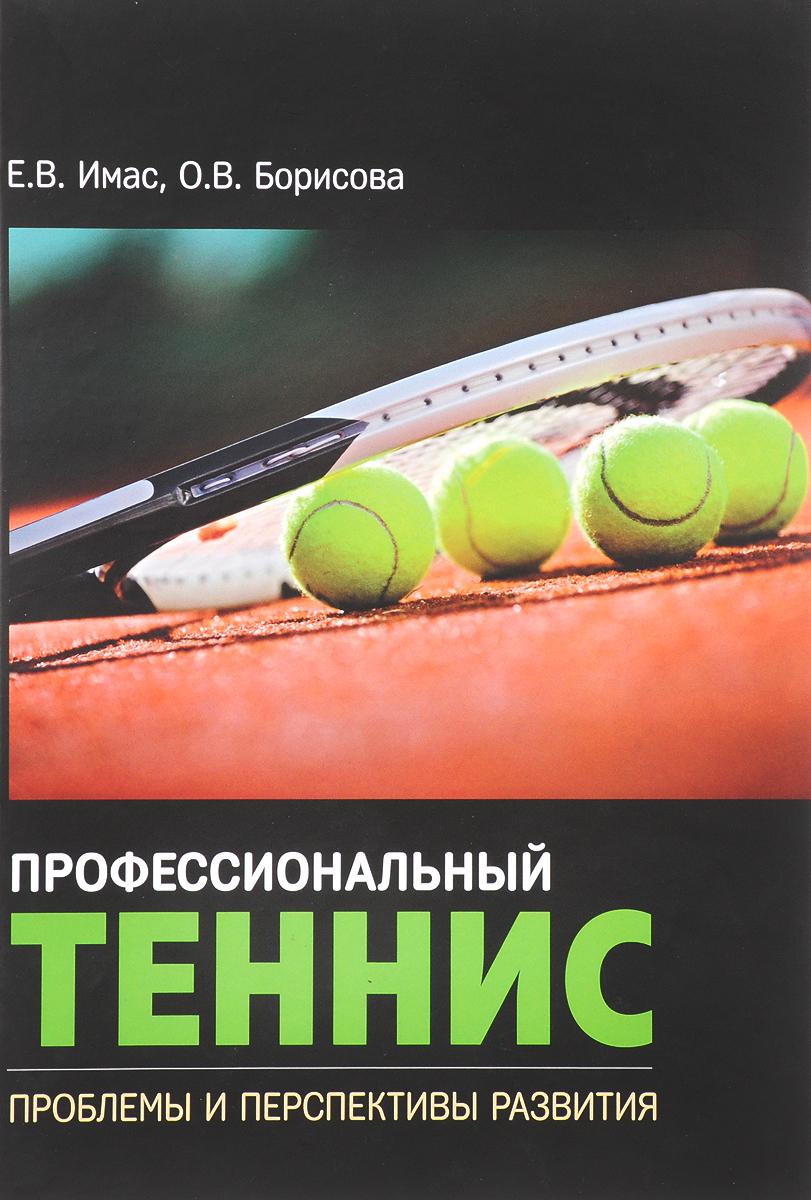 Профессиональный теннис. Е. В. Имас,О. В. Борисова