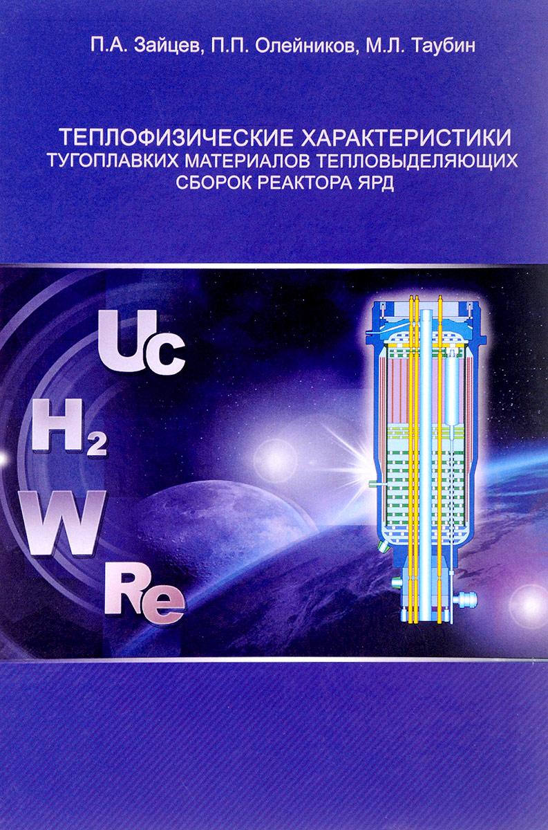 П. А. Зайцев, П. П. Олейников, М. Л. Таубин Теплофизические характеристики тугоплавких материалов тепловыделяющих сборок реактора ЯРД