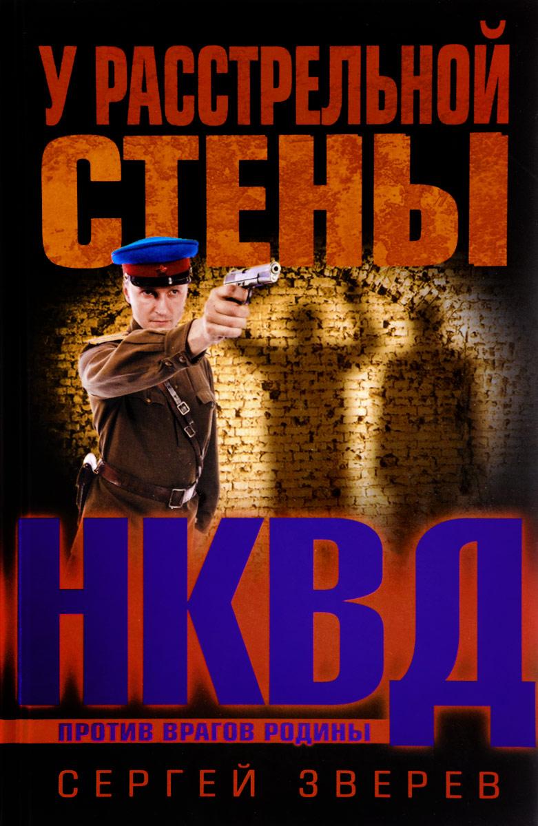 Сергей Зверев У расстрельной стены сергей зверев холостая война