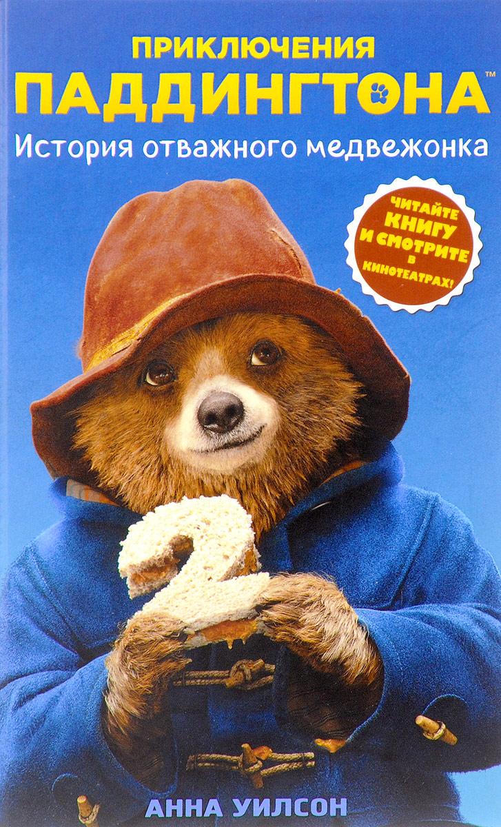 Анна Уилсон История отважного медвежонка книги азбука медвежонок паддингтон спешит на помощь книга 3