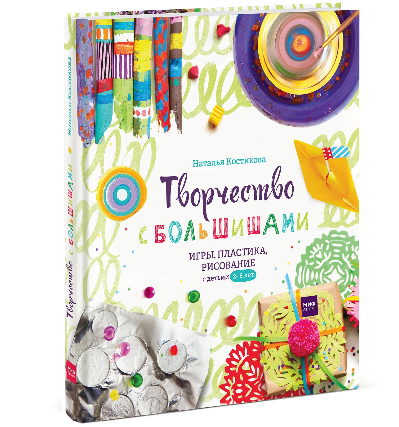 Наталья Костикова Творчество с большишами. Игры, пластика, рисование с детьми 3-6 лет