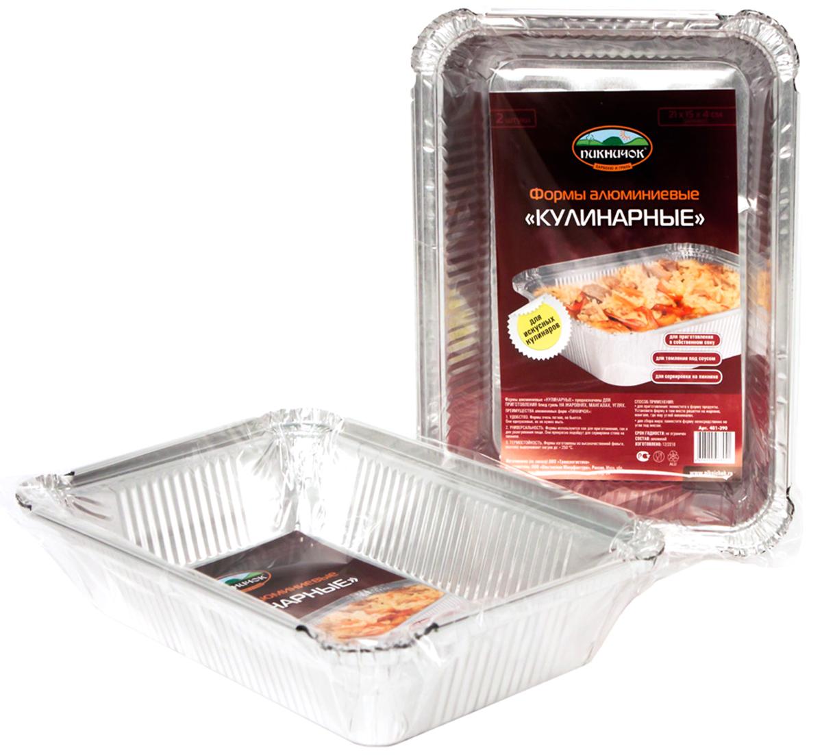 Форма для запекания Пикничок Кулинарные, 21 х 14 х 3,8 см, 2 шт401-390Формы алюминиевые Пикничок Кулинарные являются альтернативой одноразовой посуде на природе. Они многофункциональны и удобны в применении, а так же сохраняют свежесть приготовленных блюд.