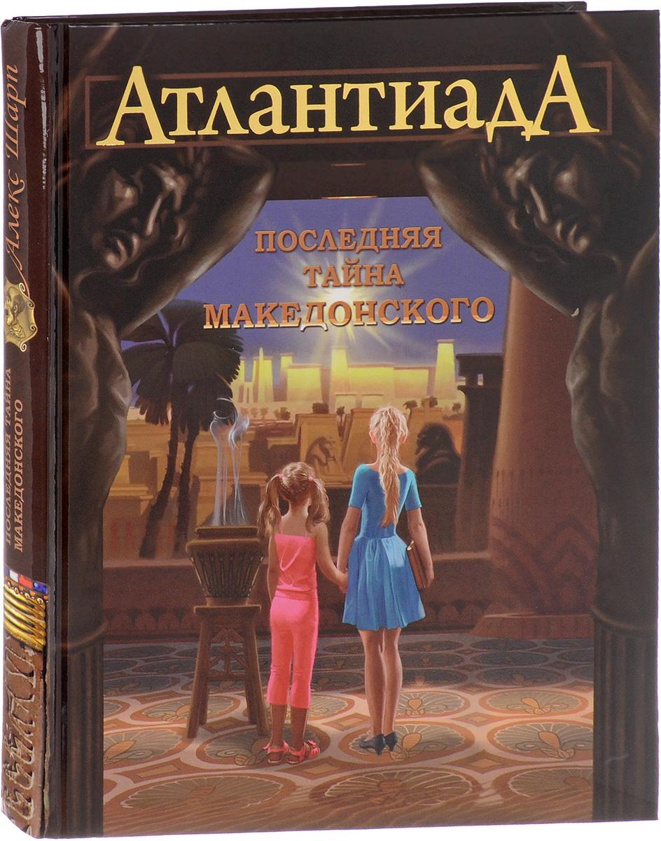 Атлантиада. Книга 2. Последняя тайна Македонского