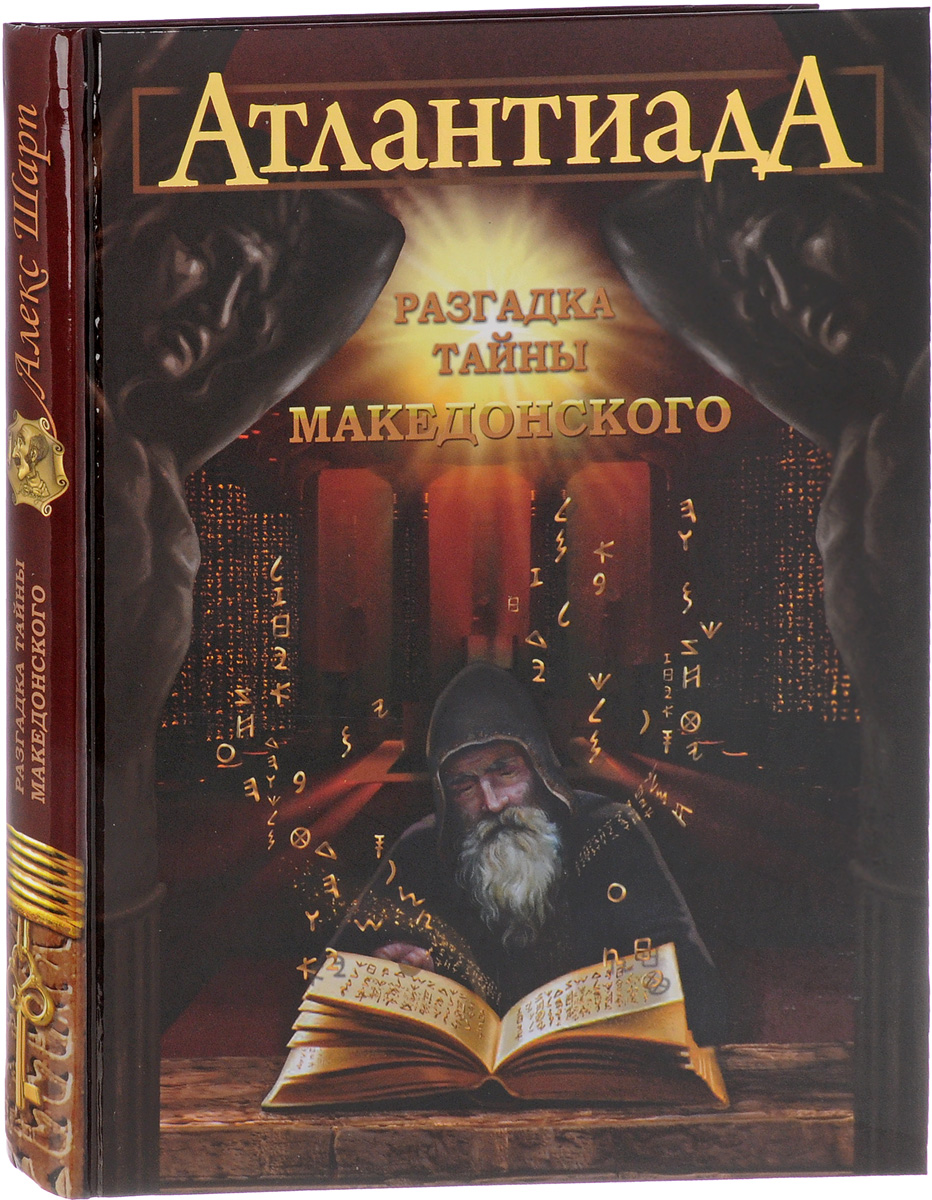Атлантиада. Книга 2. Разгадка тайны Македонского