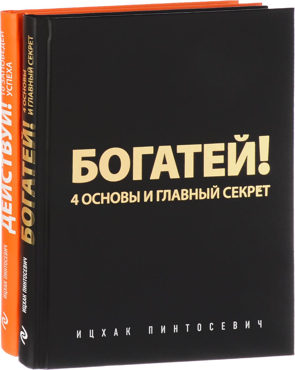 Ицхак Пинтосевич Действуй и богатей! (комплект из 2 книг) ицхак пинтосевич будь эффективным эффективность от а до я