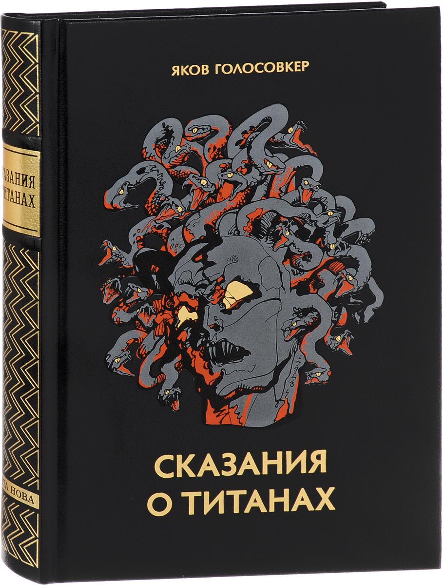 СКАЗАНИЯ О ТИТАНАХ. Яков Голосовкер