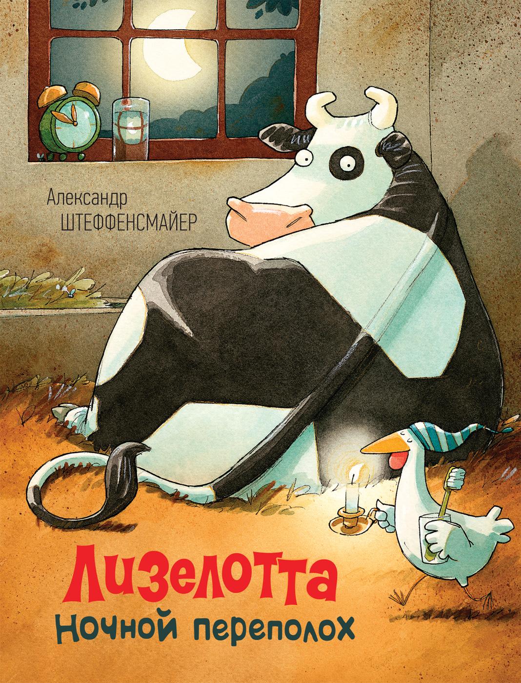 Александр Штеффенсмайер Лизелотта. Ночной переполох
