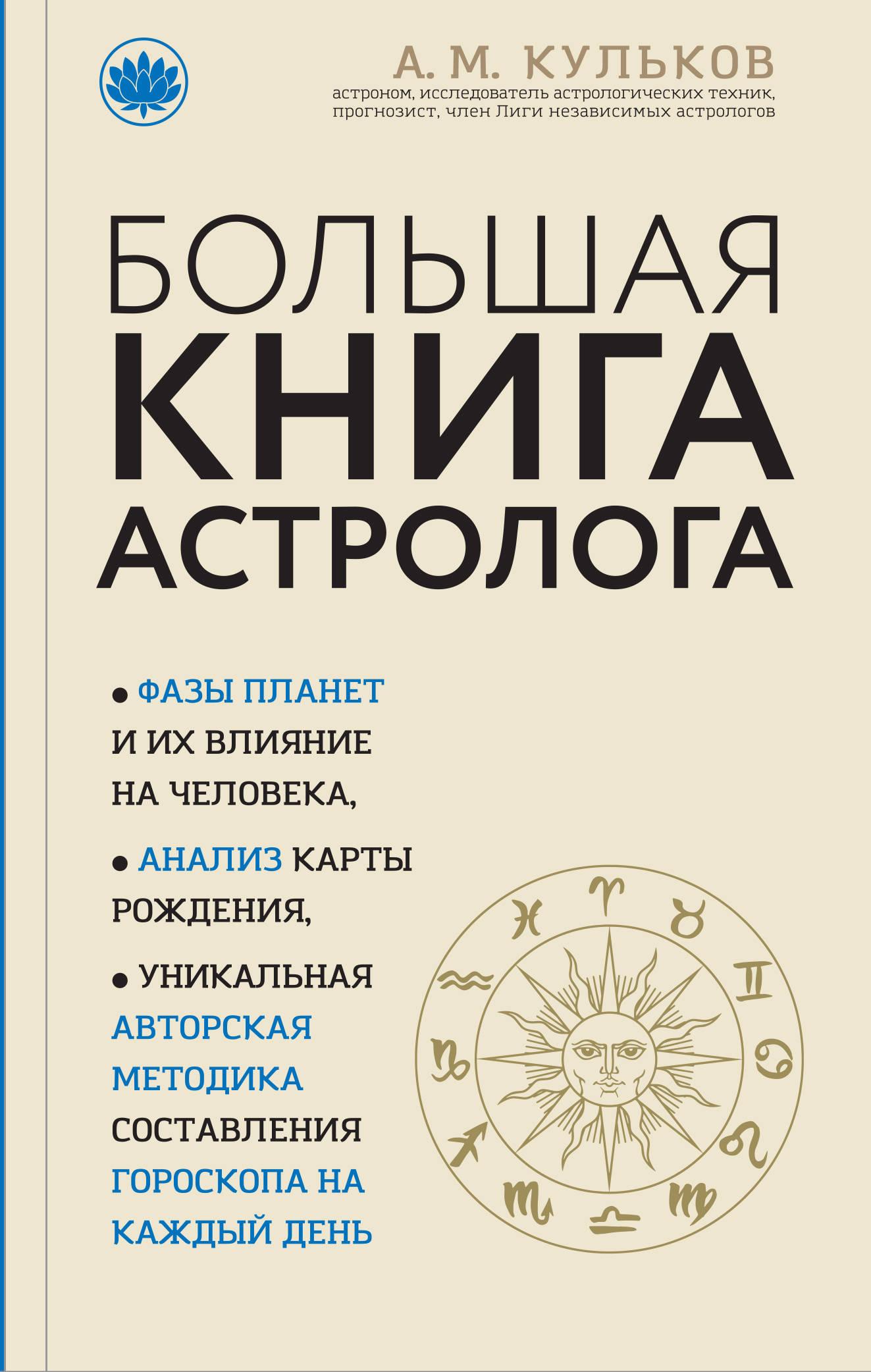 А. М. Кульков Большая книга астролога кирюшин и большая книга астрологии составление прогнозов