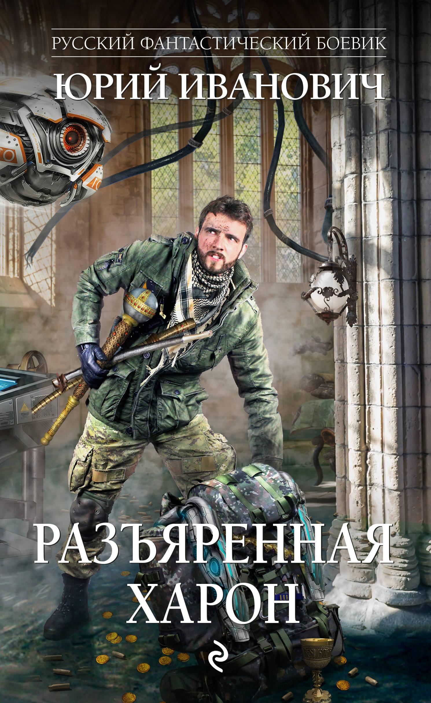 Разъяренная Харон. Юрий Иванович