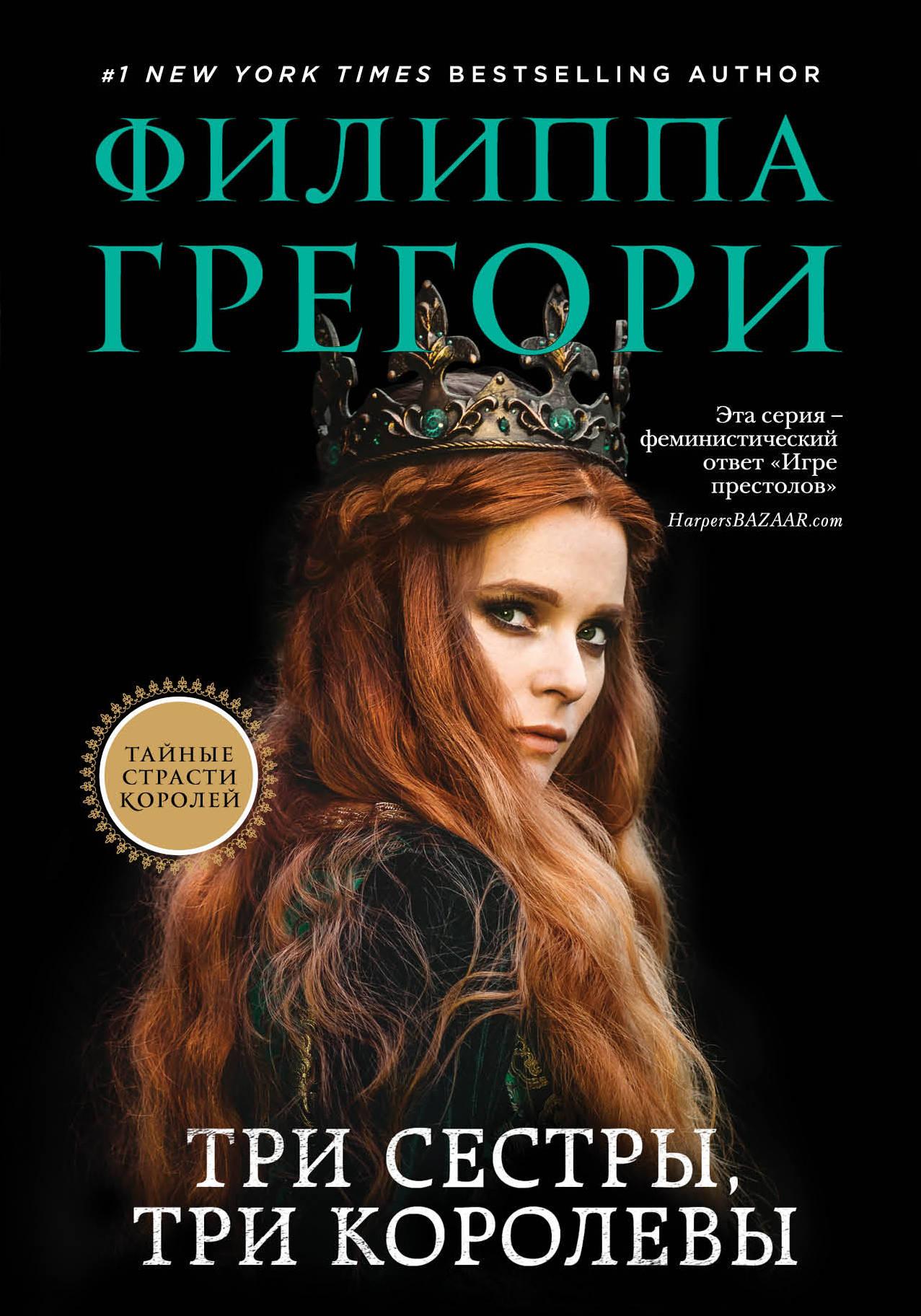 Грегори Филиппа Три сестры, три королевы жукова гладкова мария все могут королевы роман