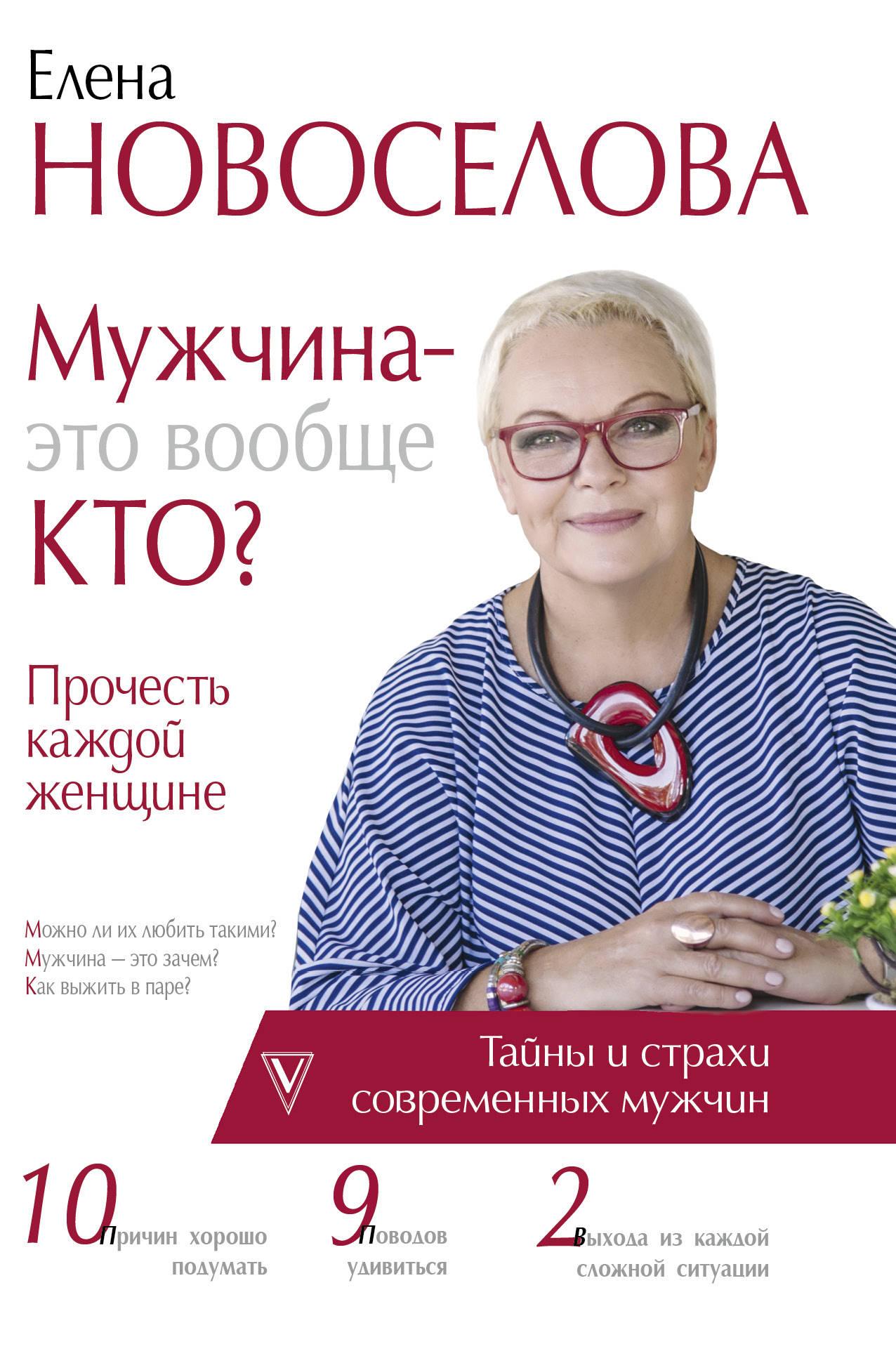 Елена Новоселова Мужчина — это вообще кто? Прочесть каждой женщине елена анатольевна васильева english verb tenses for lazybones