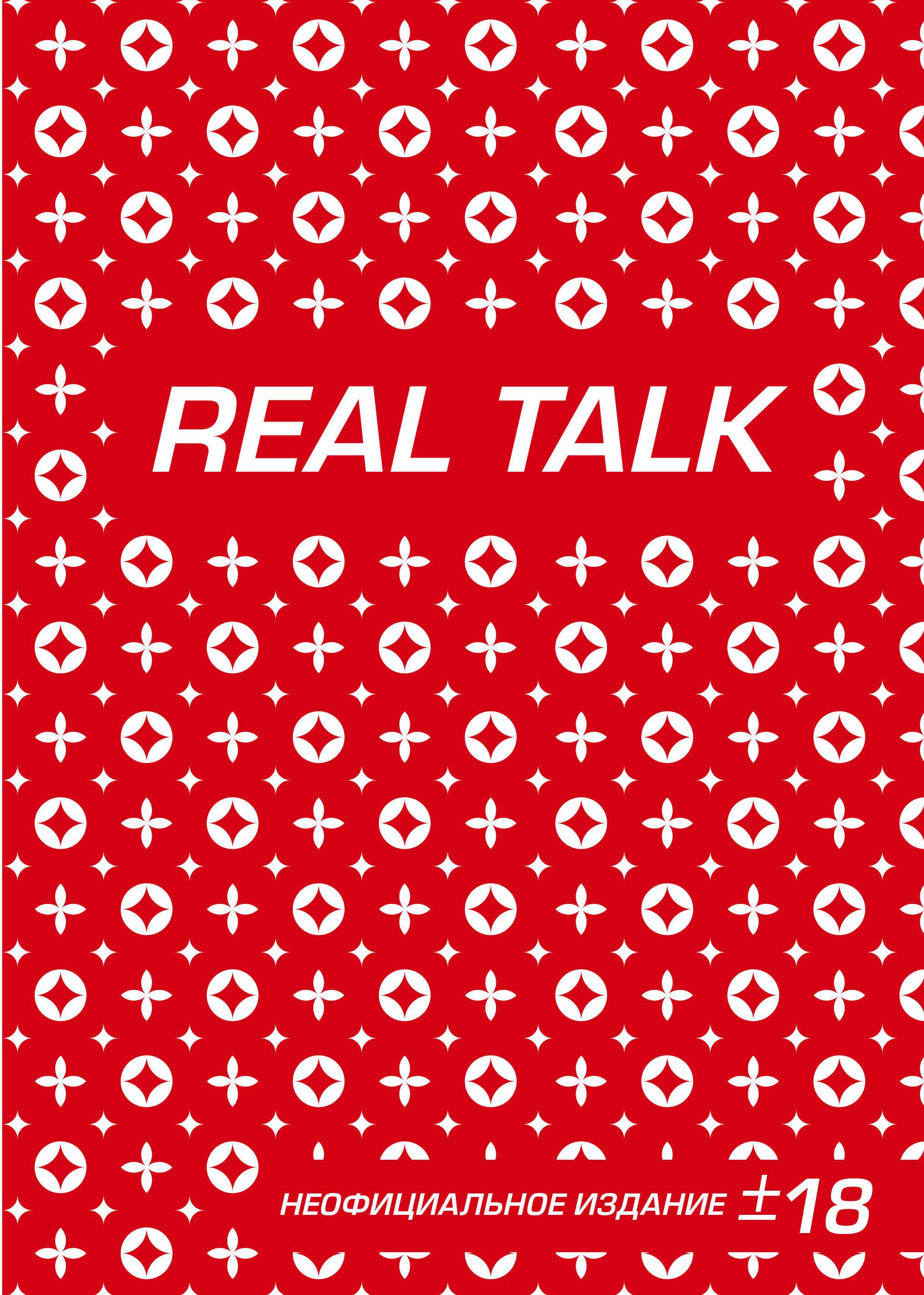 Антихайп REAL TALK футболка антихайп