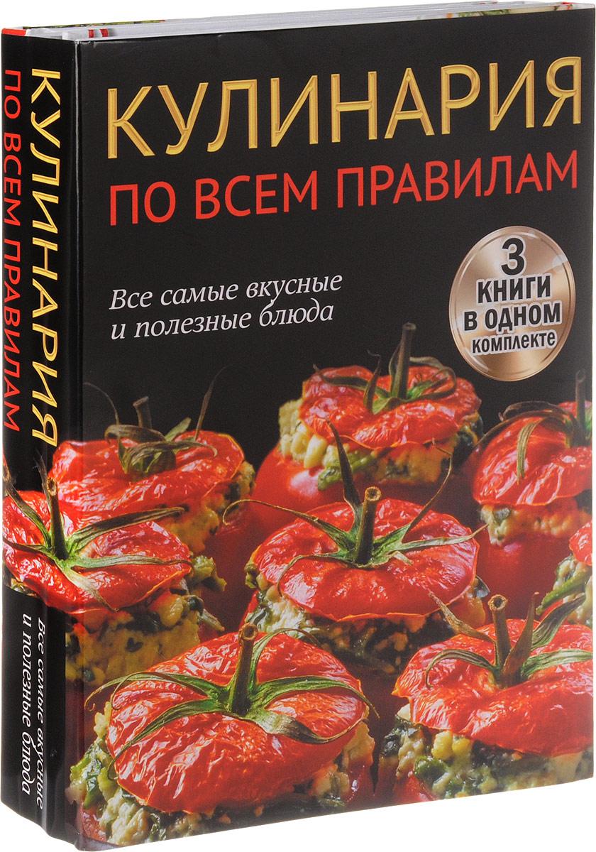 Кулинария по всем правилам. Все самые вкусные и полезные блюда овощные и вегетарианские блюда готовьте как профессионалы