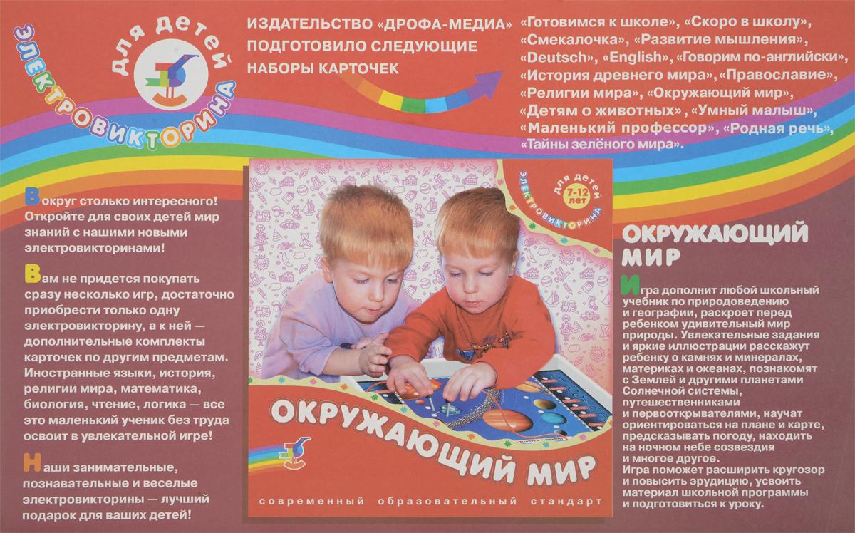 Дрофа-Медиа Набор карточек к электровикторине Окружающий мир дрофа медиа обучающий плакат животные россии
