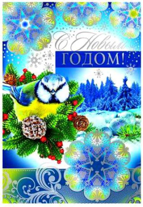 Открытка Атмосфера праздника С Новым годом!НТ-8871Открытка Атмосфера праздника С Новым годом!