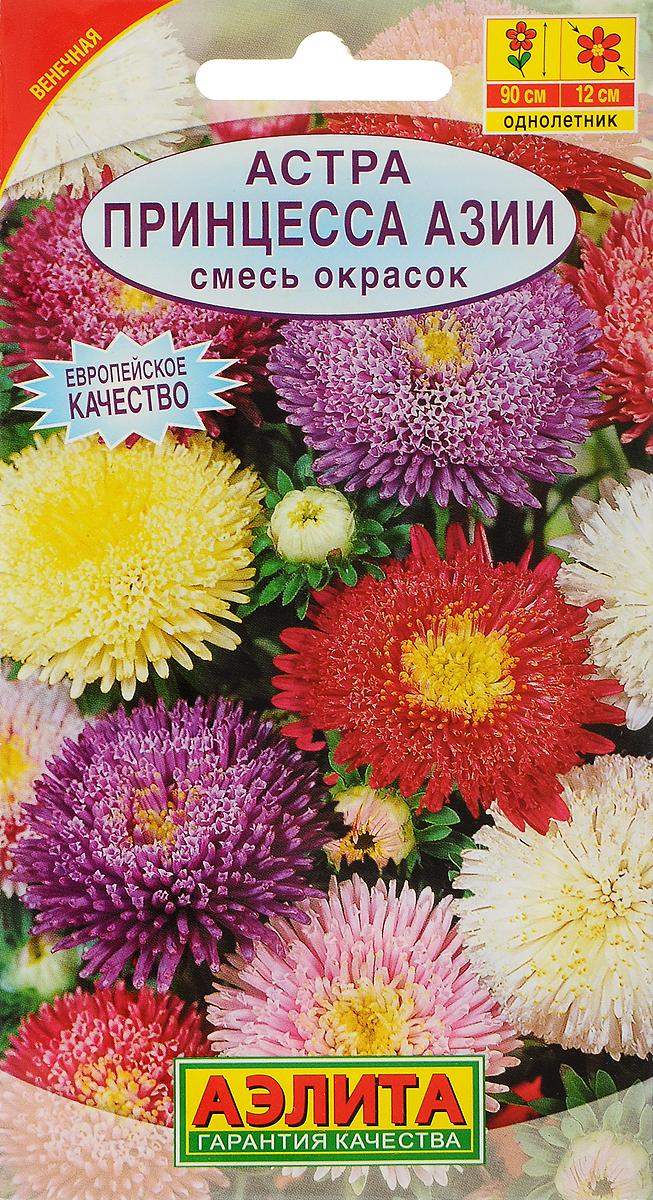 Семена Аэлита Астра. Принцесса Азии. Смесь окрасок4601729040252Превосходная смесь срезочных густомахровых астр. Кусты раскидистые, широкие, высотой 70-90 см. Цветоносы прочные, длиной до 40 см. Соцветия полусферические, плотные, диаметром 10-12 см. Цветение обильное и продолжительное, в средние и среднепоздние сроки, с августа до глубокой осени. Растения используются для украшения цветников и на срезку. Срезанные цветы стоят в воде до двух недель. Посев. Выращивают рассадным способом. С развитием первой пары настоящих листочков сеянцы пикируют. На постоянное место рассаду высаживают в возрасте 30-35 дней. Возможен посев семян в открытый грунт весной или под зиму, в конце октября на глубину 0,5-1 см. Растениям необходимы регулярные поливы, прополки, рыхления и подкормки.Уважаемые клиенты! Обращаем ваше внимание на то, что упаковка может иметь несколько видов дизайна. Поставка осуществляется в зависимости от наличия на складе.