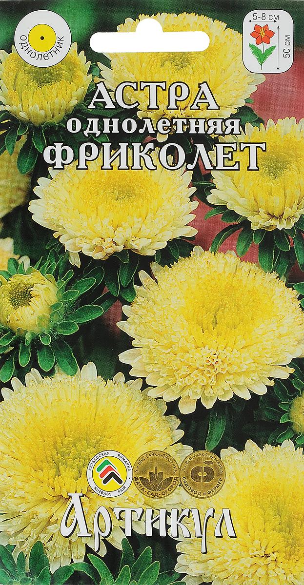 Семена Артикул Астра. Фриколет4607089741075Семена Артикул Астра. Фриколет - сортотип Помпонная. Куст колонновидный, высотой 50 см и 25 см в диаметре. Цветоносы прочные, длиной 30 см. Всего на растении насчитывается до 30 соцветий. Цветение начинается через 130-140 дней от посева, очень продолжительное - более 60 дней. Соцветия полусферические, густомахровые, светло-желтые, 5-8 см в диаметре, непоникающие, напоминают подушечки. Язычковые цветки широкие, расположены в три ряда по краям соцветия, длиной 1,5 см. Сорт устойчив к фузариозу и неблагоприятным погодным условиям. Используется для посадки в бордюрах, в горшечной культуре и на срезку в букеты.Товар сертифицирован. Уважаемые клиенты! Обращаем ваше внимание на то, что упаковка может иметь несколько видов дизайна. Поставка осуществляется в зависимости от наличия на складе.