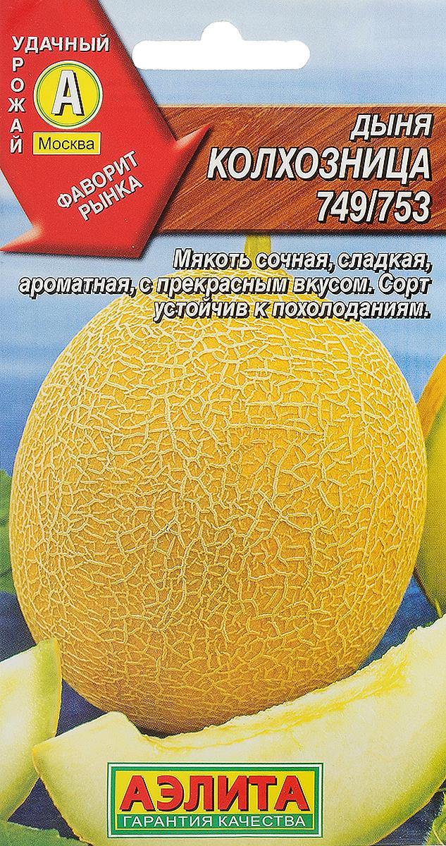 Семена Аэлита Дыня. Колхозница 749/7534601729006456Сорт среднеспелый (77-95 дней от полных всходов до плодоношения). Растения длинноплетистые. Плоды шаровидные, массой 0,7-1,5 кг. Мякоть белая, плотная, сочная, сладкая, с прекрасным вкусом и ароматом. Сорт устойчив к бактериозу, хорошо переносит кратковременные похолодания. Плоды долго хранятся и отлично транспортируются. Урожайность 3-4 кг/м2. Посев семян на рассаду или в открытый грунт. У рассады необходимо прищипнуть стебель над 3-5 листом. При выращивании в теплицах растения подвязывают к шпалере и формируют в один стебель. Все боковые побеги до высоты 50 см удаляют, последующие – прищипывают после третьего листа. В открытом грунте на растении оставляют первые 3-4 завязи, затем верхушку прищипывают. Растениям необходимы своевременные поливы, прополки, рыхления и подкормки. Уважаемые клиенты! Обращаем ваше внимание на то, что упаковка может иметь несколько видов дизайна. Поставка осуществляется в зависимости от наличия на складе.